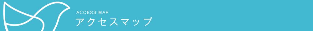 アクセスマップ【とりお歯科クリニック】