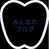 みんなのブログ【とりお歯科クリニック】